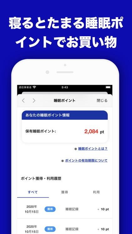 Somnus/ソムナス-睡眠計測分析目覚ましアラームアプリ screenshot-6