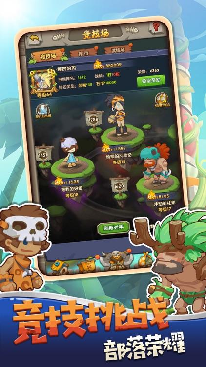 精灵奇缘-暗黑精灵王重返石器时代2.5挂机游戏 screenshot-3