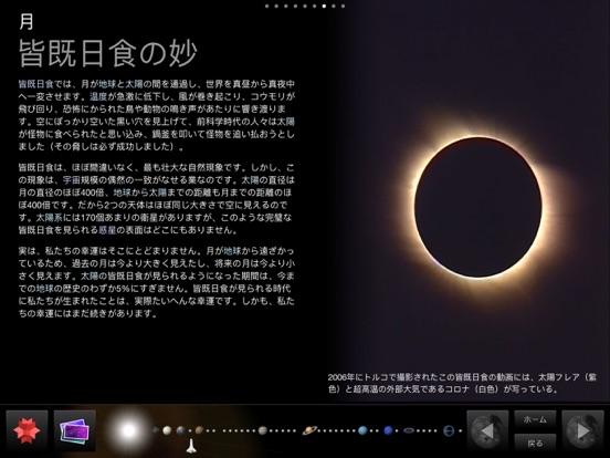 太陽系のおすすめ画像3