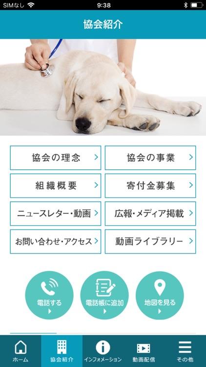 日本動物病院協会