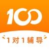 100教育1对1辅导_小初高全科在线互动直播课