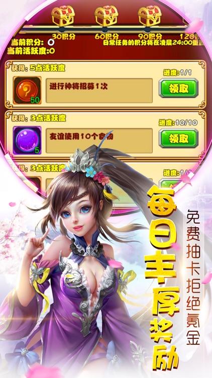 西游伏妖录-轻松挂机无压游戏 screenshot-4
