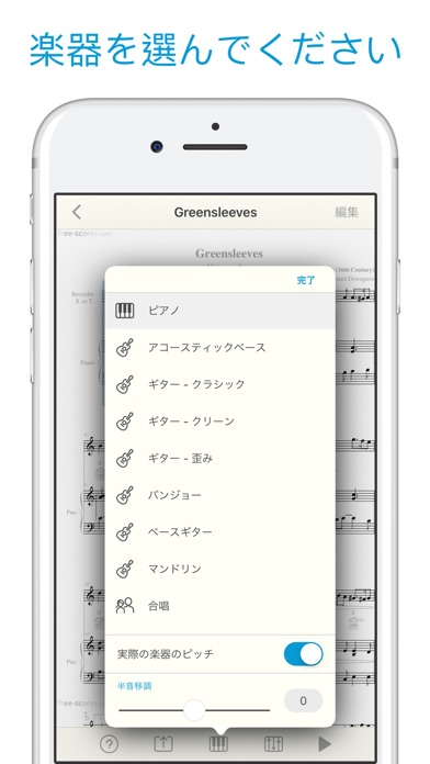 楽譜スキャナー - Sheet Music... screenshot1
