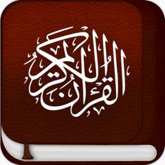 Quran Al Kareem القرآن الكريم