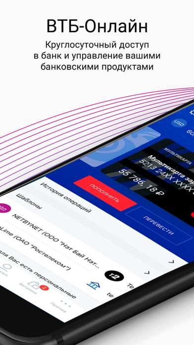 ВТБ-Онлайн Скриншоты3