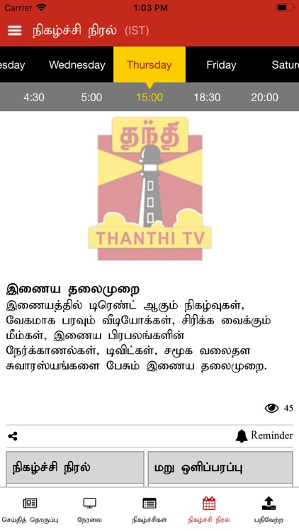 Thanthi TV screenshot-5
