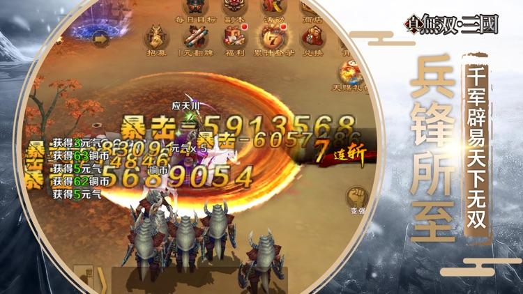 三国-真无双:三国鼎立乱斗王者三国战纪手游 screenshot-4