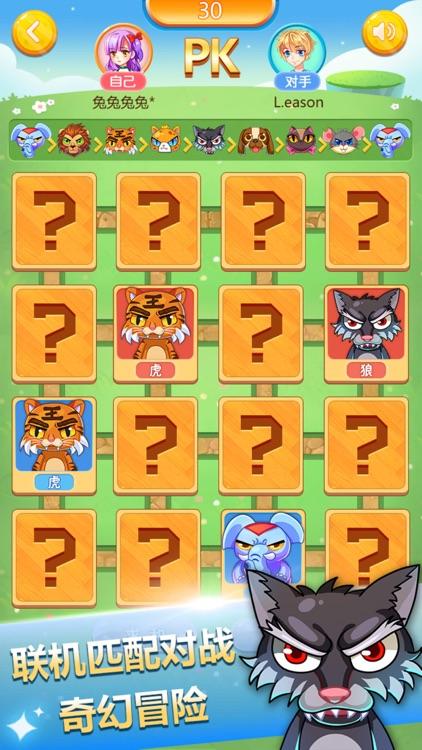斗兽棋 - 联机单机版斗兽棋小游戏 screenshot-3