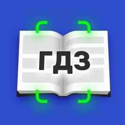 ГДЗ: решебник по фото учебника
