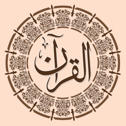 Quran With Eng/Urd Translation