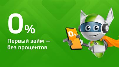 Робот Займер - Займы онлайнСкриншоты 1