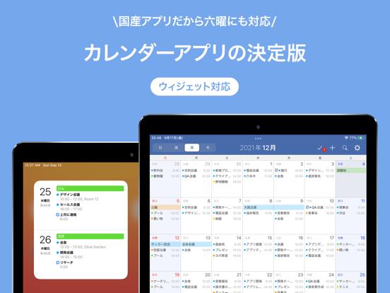FirstSeed Calendar for iPadのおすすめ画像1
