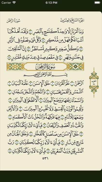تطبيق القرآن الكريم screenshot-3