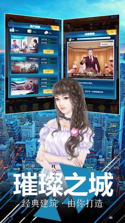 现代小宝-职场经营富豪养成游戏 screenshot-3