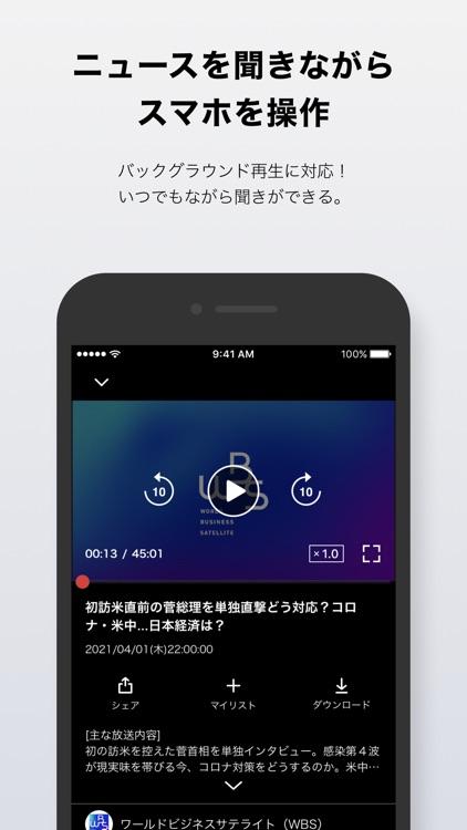 テレ東BIZ(テレビ東京ビジネスオンデマンド) screenshot-4