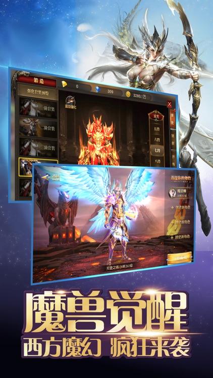 魔兽觉醒-3D魔幻奇迹大冒险 screenshot-4