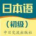 13.初级日语-新版标准日本语单词口语