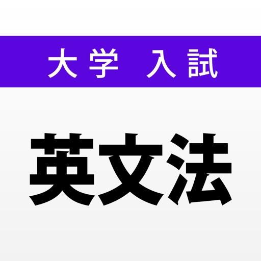 大学入試対策問題集〜英文法〜