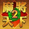 Mahjong World 2 - iPhoneアプリ