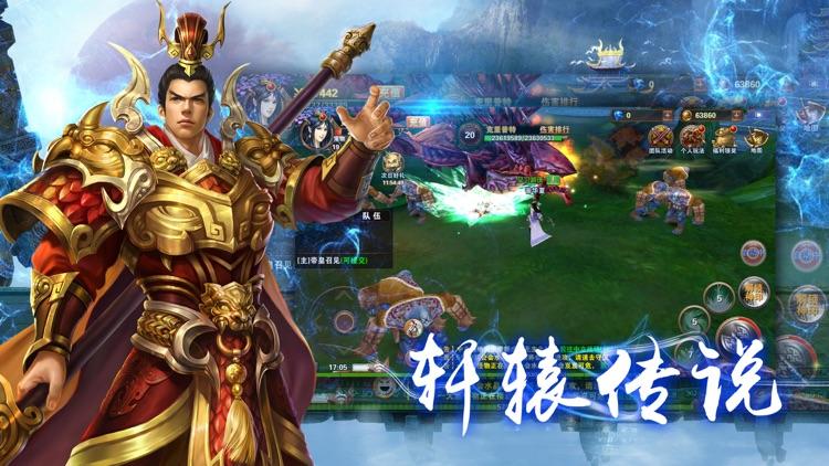 轩辕传说-神话剑侠修仙动作手游 screenshot-3