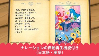 しまじろう冒険絵本アプリのおすすめ画像2