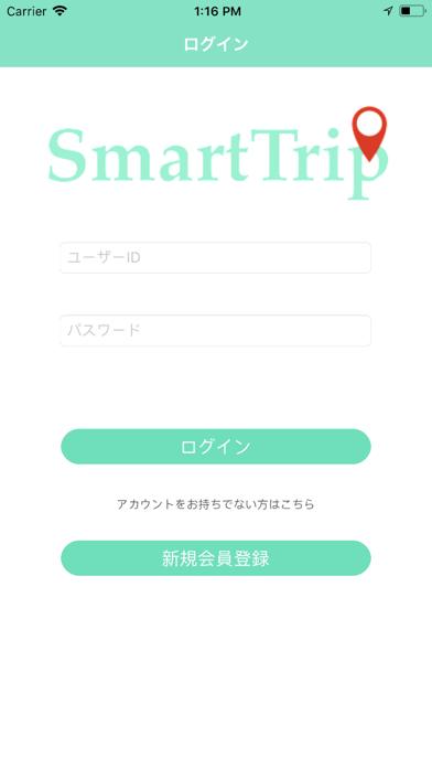 スマートトリップ screenshot 1