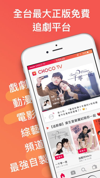 CHOCO TV-追劇瘋 screenshot-2