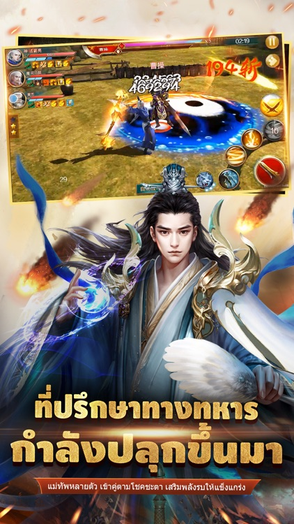 Dynasty Legends: ปลุก