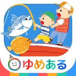 Telecharger 釣って食べよう お魚クッキング 子供向け釣りアプリ Pour Iphone Ipad Sur L App Store Education
