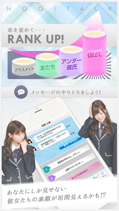 [乃木坂46公式]乃木恋~坂道の下で、あの... screenshot1