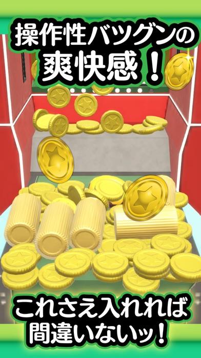 ふつうのコイン落とし 人気の暇つぶしコインゲームのおすすめ画像4
