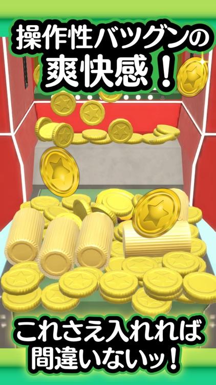 ふつうのコイン落とし 人気の暇つぶしコインゲーム screenshot-3
