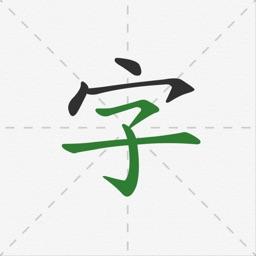 Chinese Hanzi Handwriting