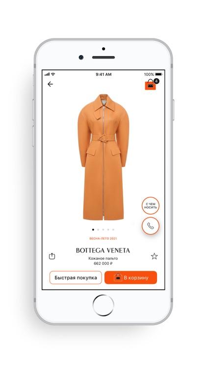 ЦУМ - Интернет-магазин одежды screenshot-4