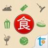 日语单词速读 - 饮食篇