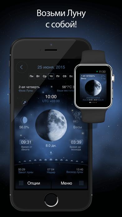 Скриншот №1 к Deluxe Moon Pro