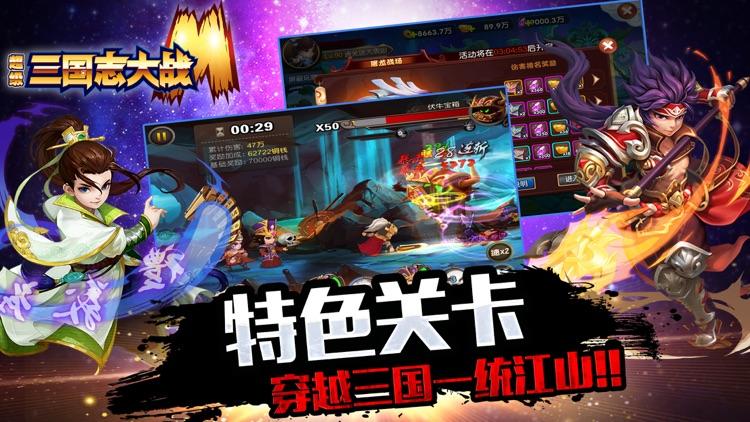 超级三国志大战M-战争挂机策略三国游戏 screenshot-4