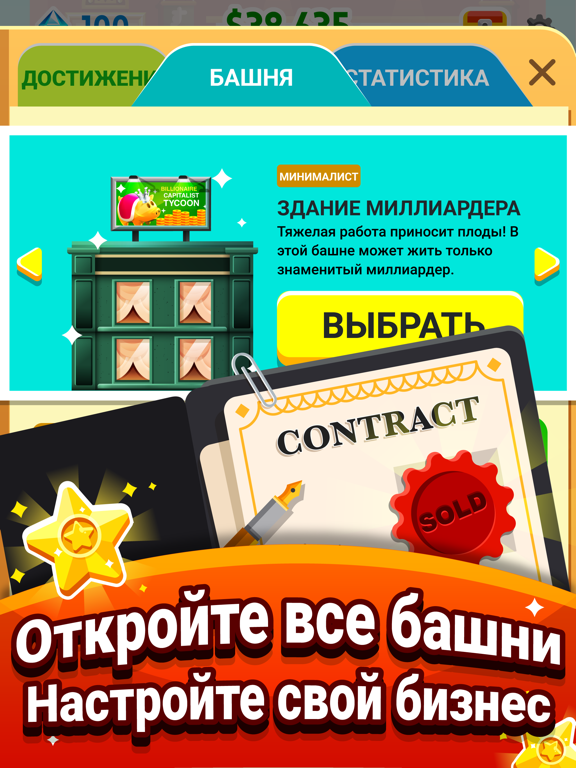 Игра Cash, Inc. Fame & Fortune Game