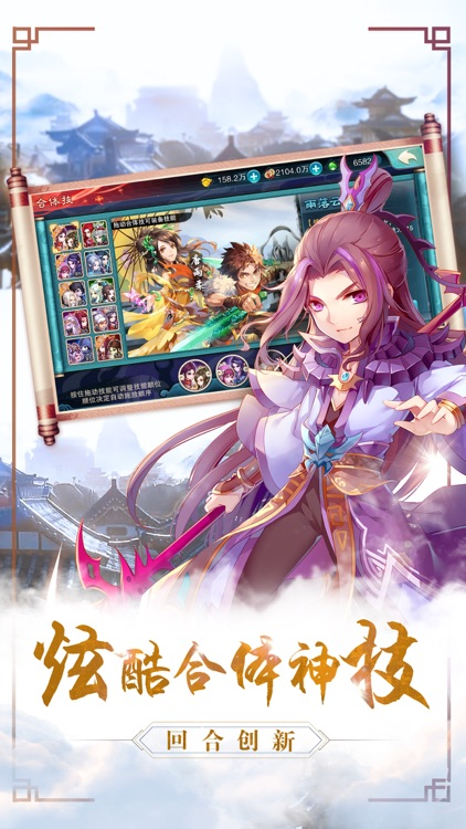 仙剑逍遥传:蜀山论剑 还原经典 screenshot-4