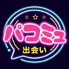 出会い【パコミュ】 - 大人気ID交換チャットアプリ遂に復活