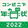 年賀状アプリ コンビニで年賀状2022