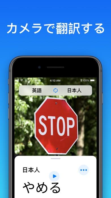 翻訳 - 今すぐ翻訳 ScreenShot3
