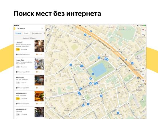 Яндекс.Карты Скриншоты10