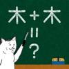 脳トレ合体漢字パズル
