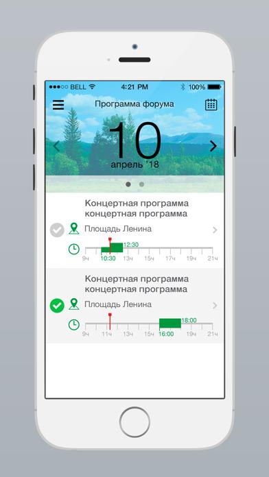 Ысыах Олонхо-2018Скриншоты 3