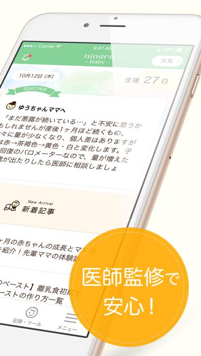 育児・子育て・離乳食アプリ ninaru babyのおすすめ画像2