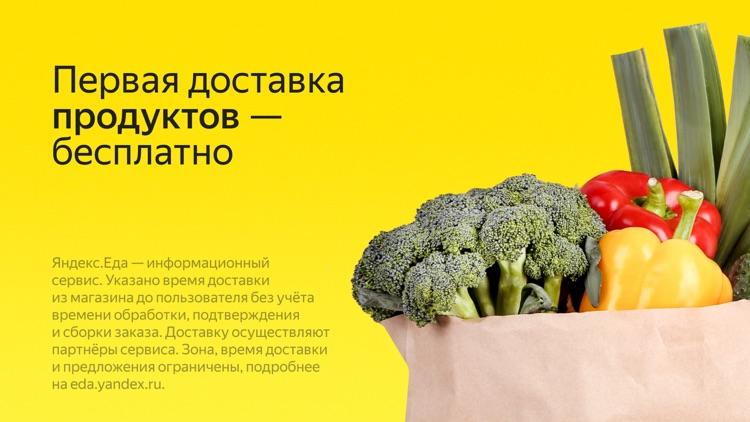 Яндекс.Еда — заказ продуктов screenshot-8