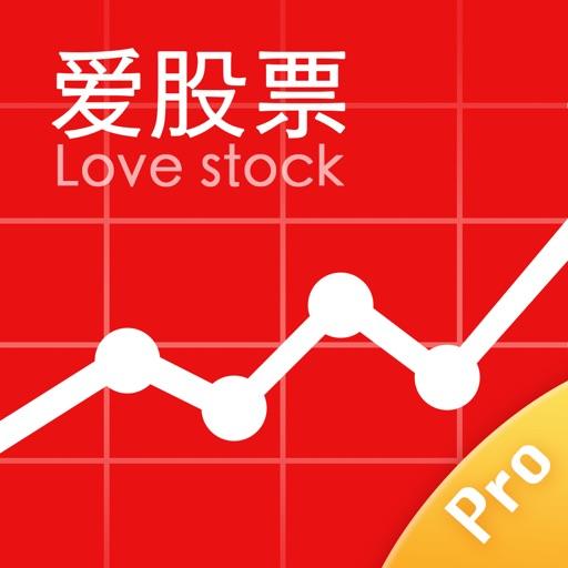 爱股票pro