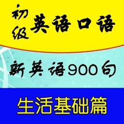 初级英语口语-新英语900句生活基础语法(慢速英语学习软件)