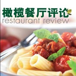 《橄榄餐厅评论》杂志